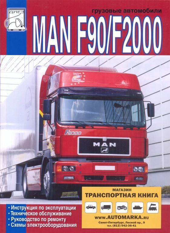 Инструкция По Эксплуатации Автомобиля Man М 90