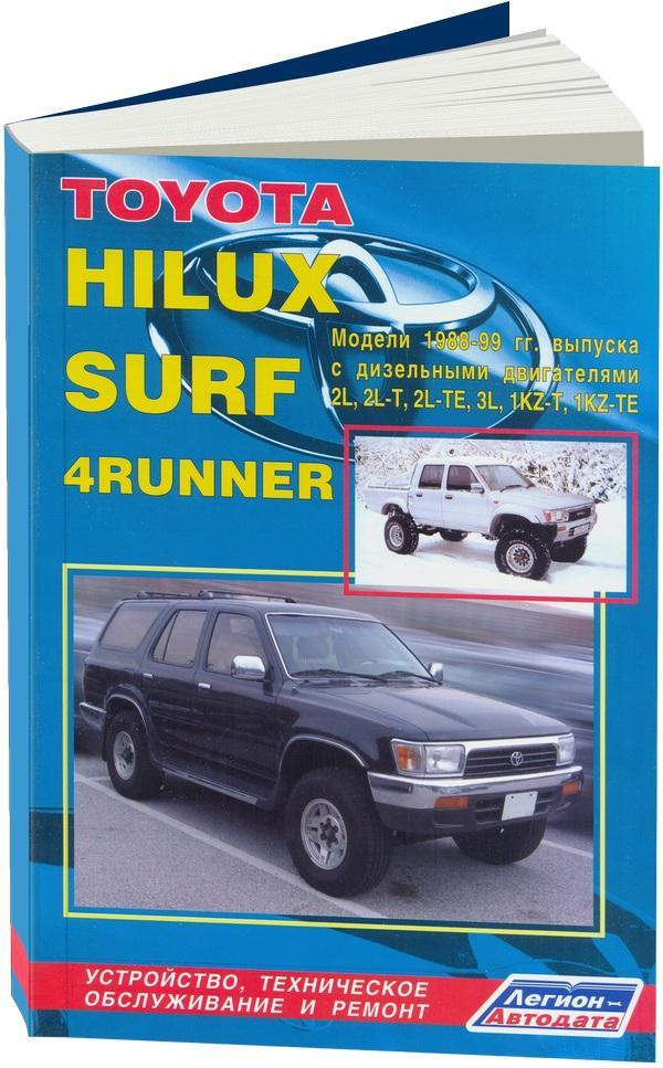 toyota hilux hilux surf 4runner modenu 1988-1999 гг выпуска с дизельными двигателями устройство техн