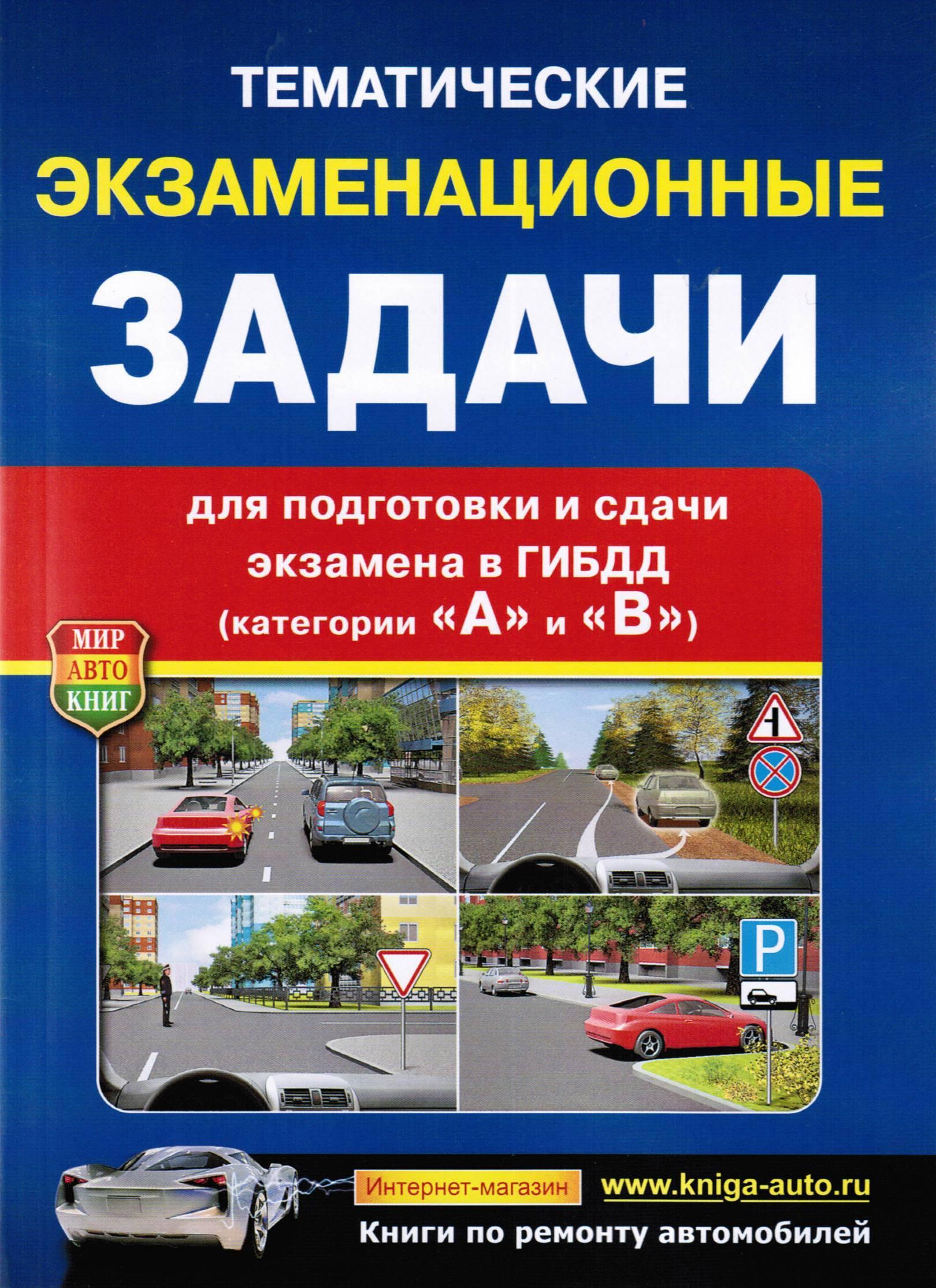 тематические экзаменационные задачи пдд 2016 кузина