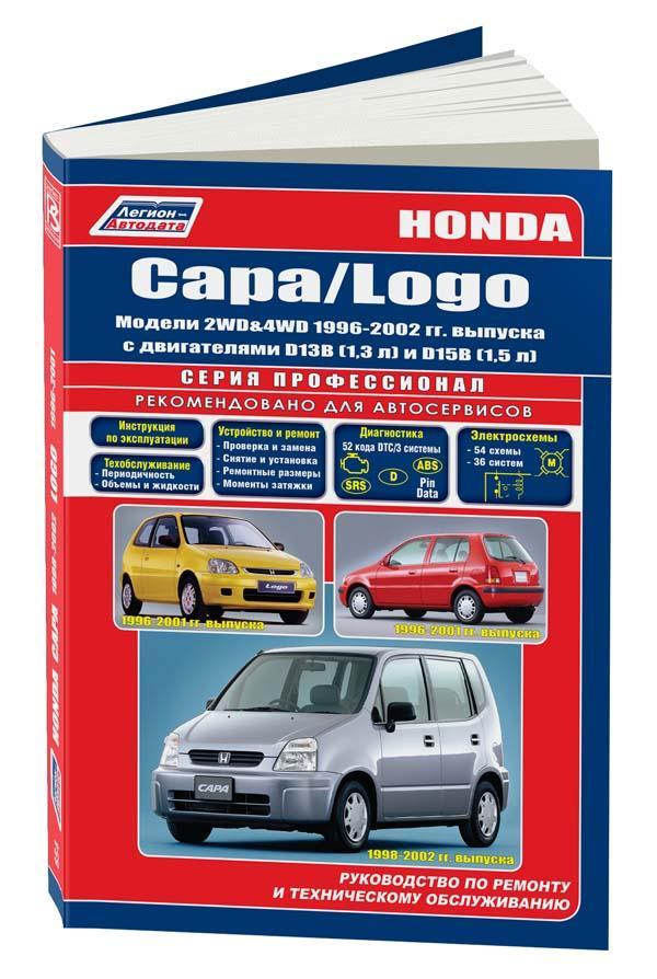 Хонда лого ремонт