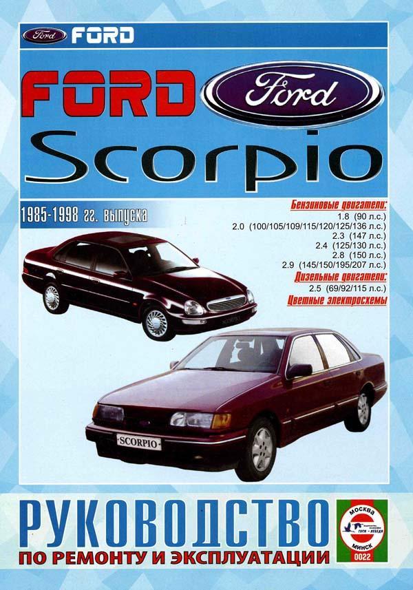 Руководство по эксплуатации и ремонту форд скорпио