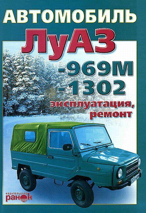 ЛУАЗ 969М-1302 РУКОВОДСТВО ПО РЕМОНТУ СКАЧАТЬ БЕСПЛАТНО