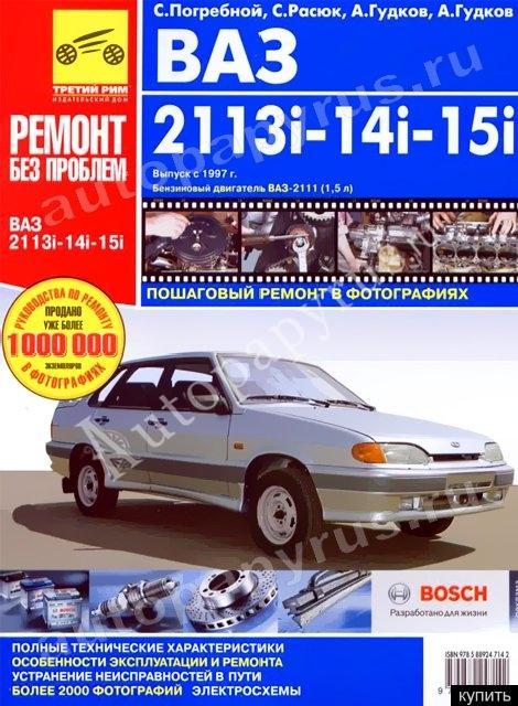 Руководство по ремонту и обслуживанию автомобиля ваз2114 2115 Бесплатная база цифровых фотографий