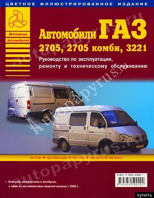 Автомобиль газ 2705 ремонт
