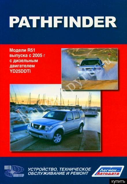 NISSAN PATHFINDER R51 дизель 2005, ремонт, эксплуатация, купить