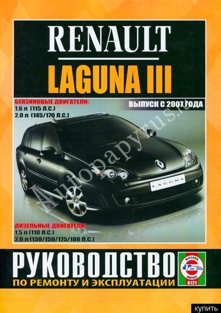 Руководство по эксплуатации автомобиля рено лагуна 1