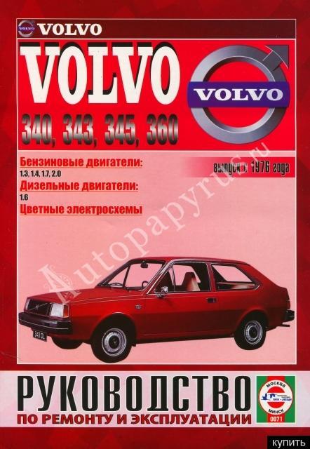 Руководство По Ремонту Volvo 360
