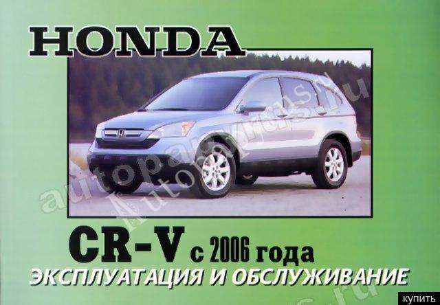 Руководство По Эксплуатации Автомобиля Хонда Cr-V 2000Г.