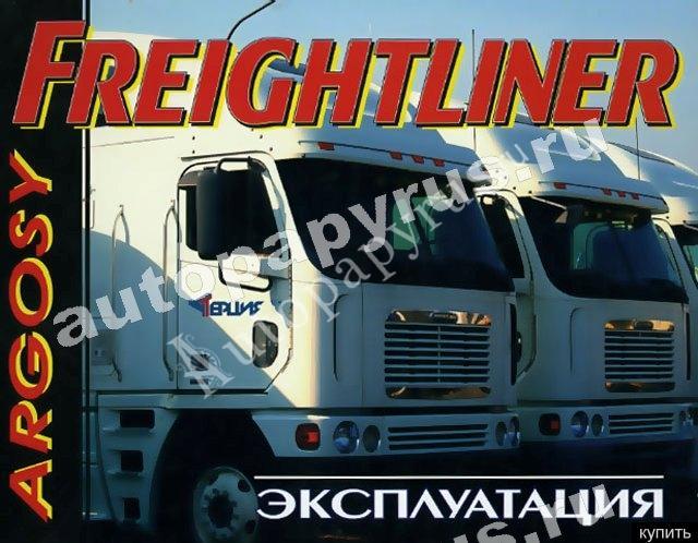 Инструкция По Эксплуатации Freightliner Century Class Скачать Бесплатно